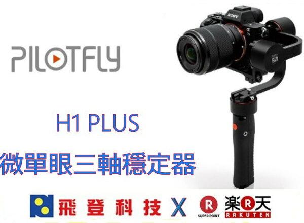 【導演就是你】32BIT新機種手持即上手H1+(PLUS)微單眼專用三軸電控穩定器PILOTFLY流暢高穩定平滑含稅開發票公司貨