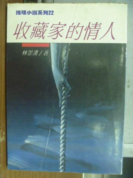 【書寶二手書T1/一般小說_KPP】收藏家的情人_林崇漢