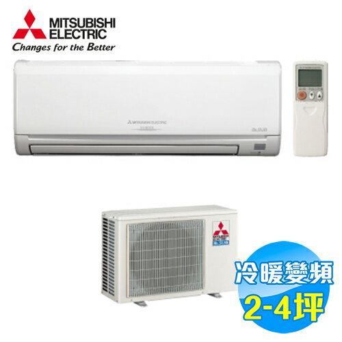 三菱Mitsubishi靜音大師冷暖變頻一對一分離式冷氣MSZ-GE22NAMUZ-GE22NA【送標準安裝】