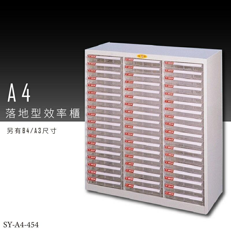 【台灣品牌精選】大富 SY-A4-454 A4落地型效率櫃 組合櫃 置物櫃 多功能收納櫃