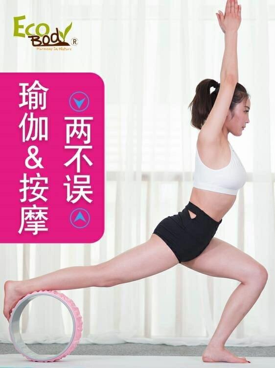 普拉提圈Ecobody鉆石紋瑜伽輪女後彎神器正品達摩輪普拉提下腰瑜伽圈輔助