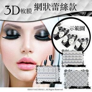 3D軟模網狀蕾絲款 (BT+L系列) 矽膠模具 美甲立體蕾絲造型
