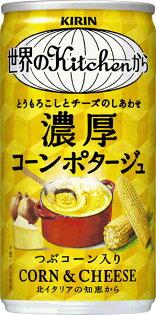 KIRIN濃厚起司玉米濃湯飲料[罐裝]185mlキリン世界のKitchenから濃厚コーンポタージュ