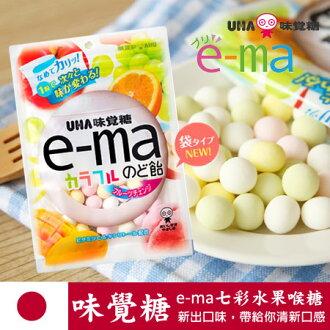 日本 UHA味覺糖 e-ma 七彩水果喉糖(袋裝) 50g 喉糖 口含糖 水果糖 進口零食【N101398】