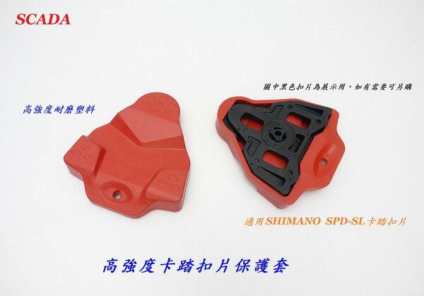 《意生》SCADA高強度卡踏扣片保護套【SHIMANOSPD-SL系統可用】自行車鞋卡鞋單車腳踏車自行車