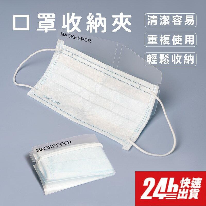 【現貨 免運費!口罩收納夾】可放入口袋 可水洗 重複使用 口罩收納盒 口罩盒 口罩保護套 防疫 面罩 收納 暫存夾