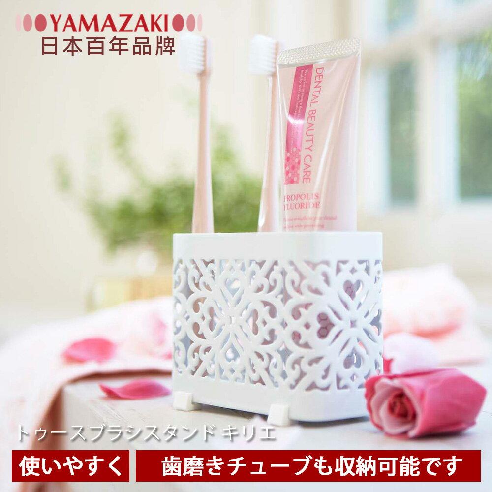 【YAMAZAKI】Kirie典雅雕花牙刷架-白/粉★牙刷座/牙刷掛/置物架/盥洗用具收納/萬用收納