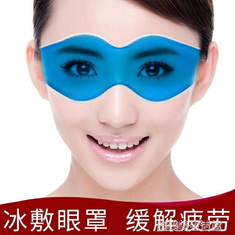 藍洛 冰敷眼罩 緩解眼 黑眼圈學生夏天護眼袋眼睛冷敷熱敷冰袋