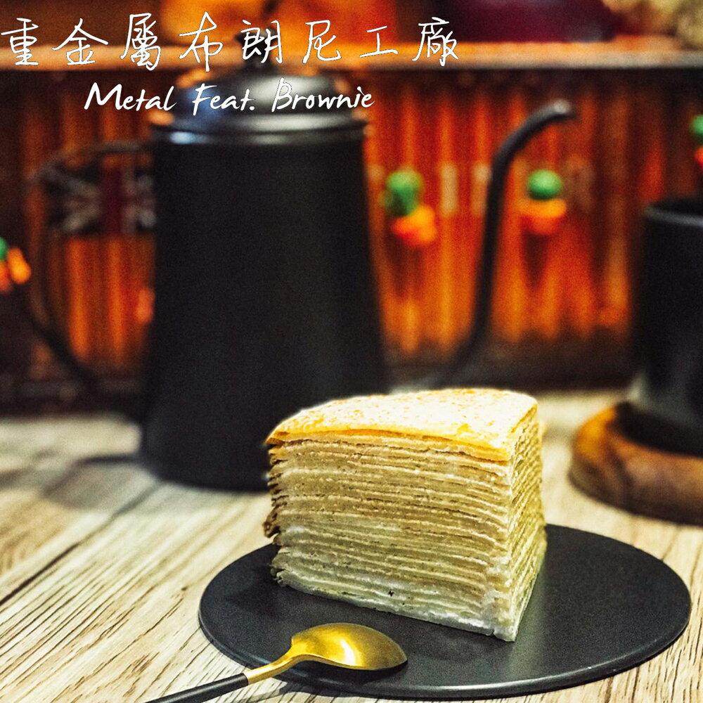 【重金屬布朗尼工廠】千層蛋糕 6吋/8吋 /每日現做/手工蛋糕/生日蛋糕/原味生乳/巧克力/only有20層蛋糕