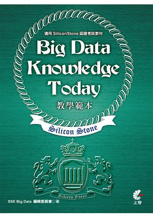 Big Data Knowledge Today教學範本