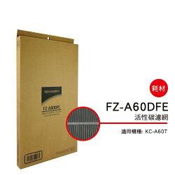 【金曲音響】SHARP夏普 FZ-A60DFE 清淨機濾網