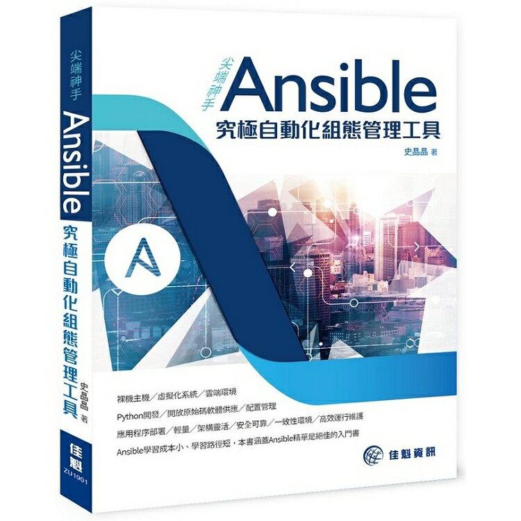 尖端神手Ansible:究極自動化組態管理工具 0