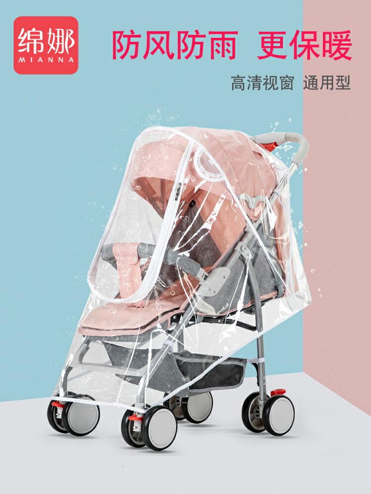嬰兒車防水罩 防雨罩 擋風罩 冬季出行防寒罩 保暖 嬰兒推車雨罩防風罩通用型寶寶兒童車擋風防雨罩防護bb車雨衣雨棚