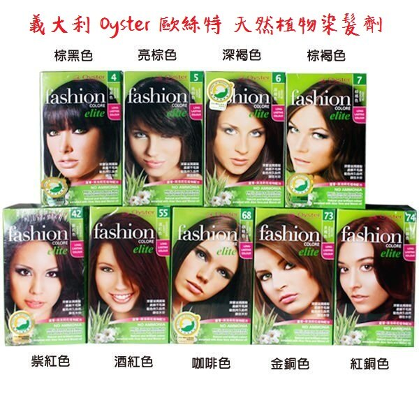 安博氏 義大利 Oyster 歐絲特 天然植物染髮劑 9 種顏色可選擇