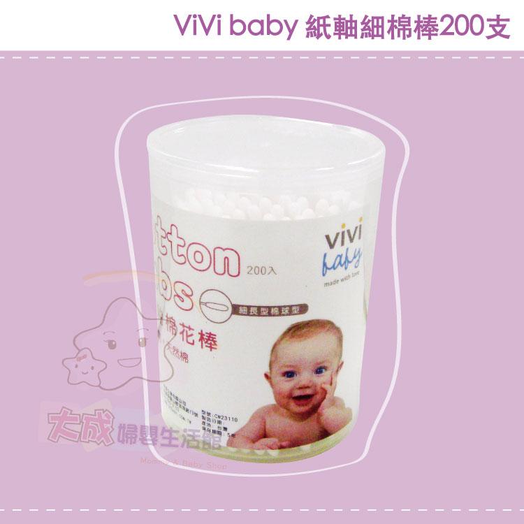 【大成婦嬰】ViVibaby紙軸細棉棒200支 棉花棒 /不含螢光劑/天然棉