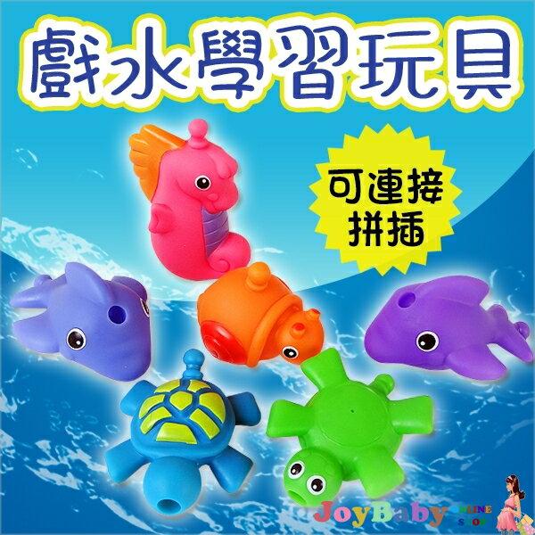 Joy Baby:益智寶寶洗澡玩具拼插扣戲水玩具-JoyBaby
