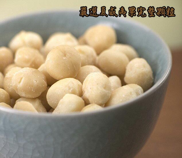 【古早味養生堅果】 原味夏威夷果 (170g)〈〈元氣果子店〉〉