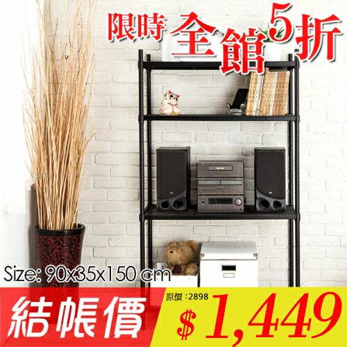 【悠室屋】拉網四層架 90x35x150 多功能置物架 黑/白 收納架