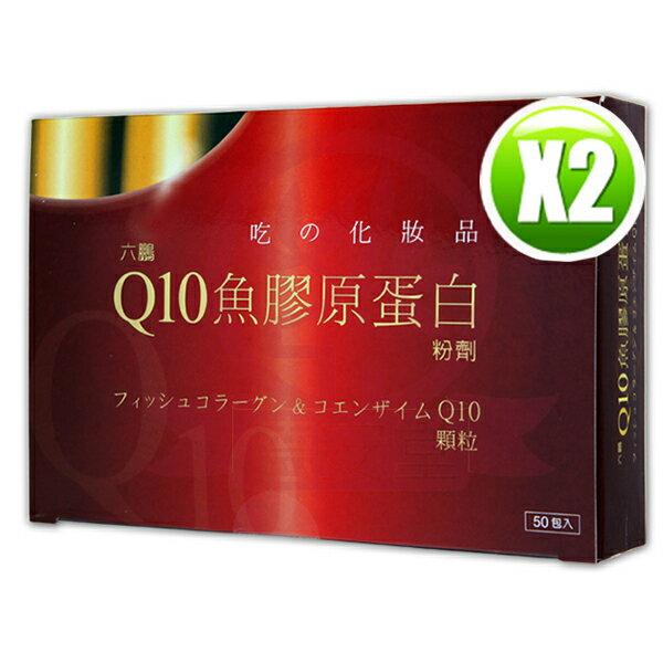 六鵬 Q10魚膠原蛋白(50包/盒)x2