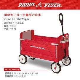 【淘氣寶寶】美國【Radio Flyer】摺學家三合一折疊旅行拖車#3950A