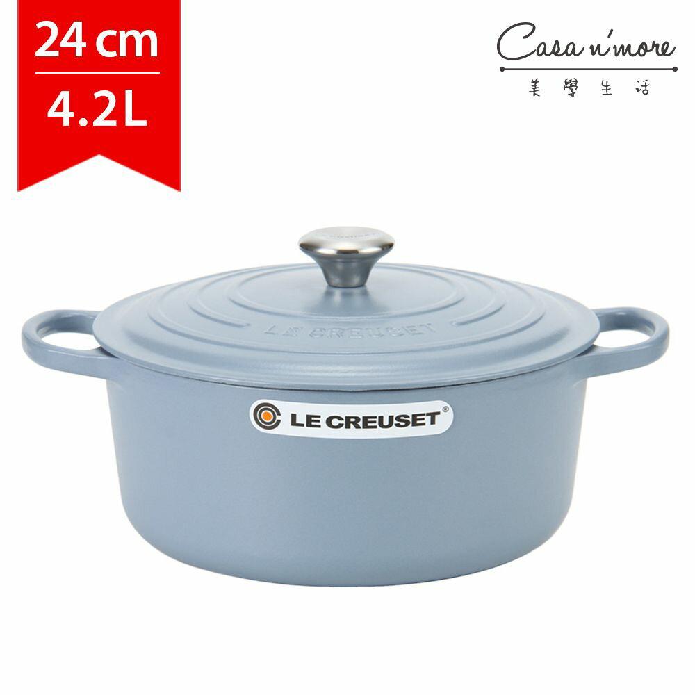 Le Creuset 新款圓形鑄鐵鍋 湯鍋 燉鍋 炒鍋 24cm 4.2L 礦石藍 法國製 - 限時優惠好康折扣