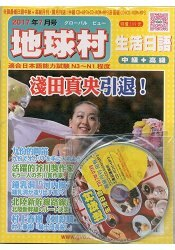 地球村生活日語書7月號2017