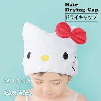 日本MARNA x KITTY 聯名 乾髮帽 浴帽 包頭巾 -日本必買 日本樂天代購/ 件件含運-日本樂天直送館-日本商品推薦