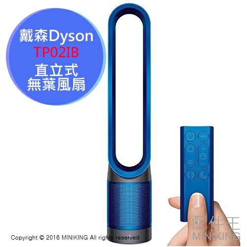 【配件王】现货蓝 Dyson 戴森 TP02IB 无叶扇 空气清净 电风扇 蓝 2016年款