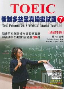 學習新制多益全真模擬試題7教師手冊