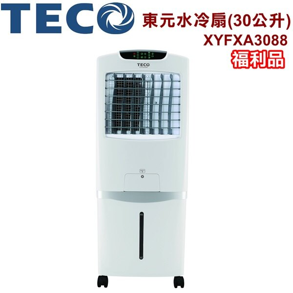 雙11 (福利品)【東元】30公升水冷扇/分離式水箱XYFXA3088 保固免運