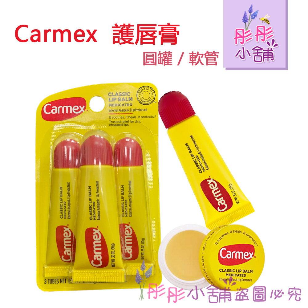 【彤彤小鋪】 Carmex Classic Lip Balm  護脣膏-硬管 / 小罐裝 Cold-Sores Lip Balm