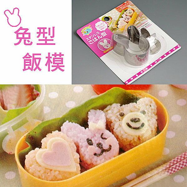 BO雜貨【SV4032】兔型飯模 壽司器 造型便當 飯糰 兒童便當 廚房用品 日式壽司