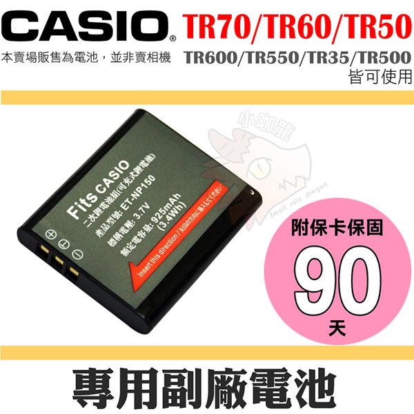 【小咖龍賣場】 CASIO NP-150 副廠電池 鋰電池 電池 TR70 TR60 TR50 TR600 TR500 TR550 可用 保固3個月