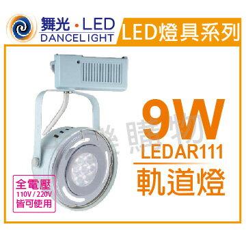 舞光 LED 9W 2700K 黃光 白色鐵 全電壓 AR111軌道燈  WF430637