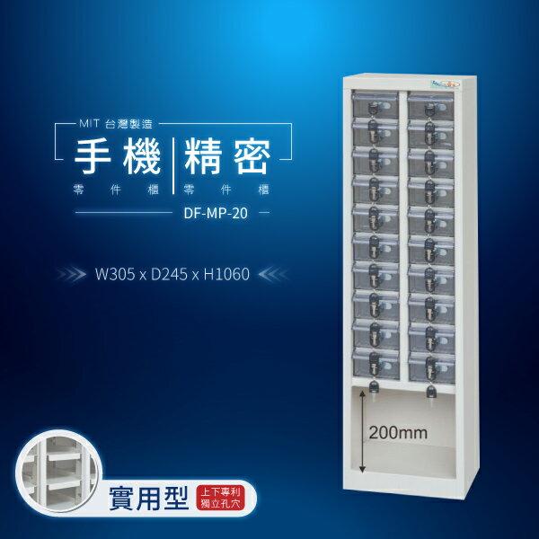 【大富】台灣製造 手機收納櫃 儀器櫃 鑰匙櫃 精密零件櫃 DF-MP-20(透明盒)(特殊型)貴重物品保管櫃