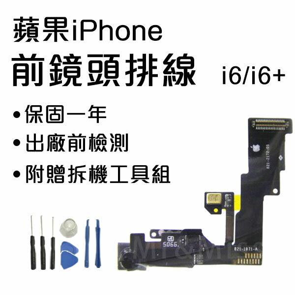 【conishop】iPhone6(4.7)6+(5.5)前攝像頭排線光線傳感器聽筒排線聽筒觸點維修零件