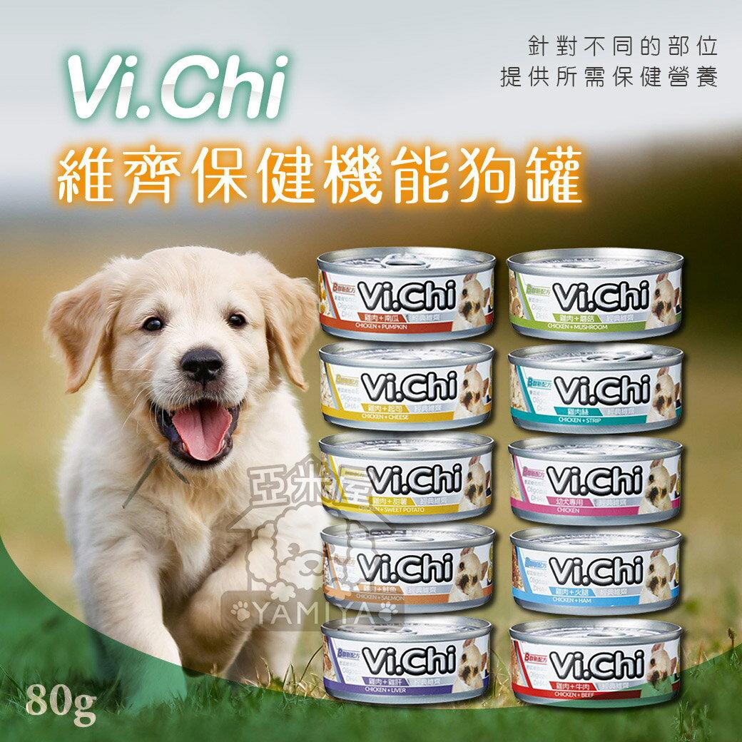 維齊Vi.Chi保健機能狗罐 80g 經典寵物罐頭 狗罐頭 雞肉基底 10種口味 犬罐頭 狗罐《亞米屋Yamiya》