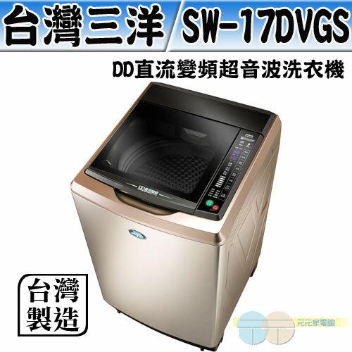 SANLUX 17KG 台灣三洋 DD直流變頻超音波單槽洗衣機 SW-17DVGS