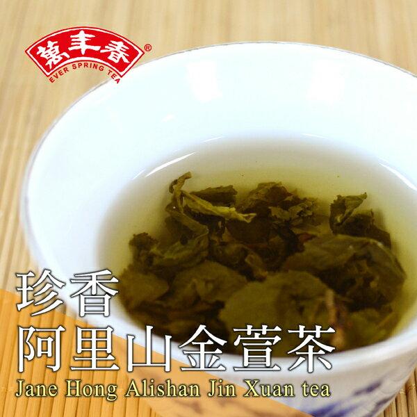 《萬年春》珍香阿里山金萱茶300公克(g)/罐 - 限時優惠好康折扣