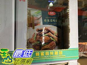 [106限時限量促銷] C114949 COSCO HONEY GARLIC CHICKEN WING 大成蜂蜜蒜味雞翅 500G*4包