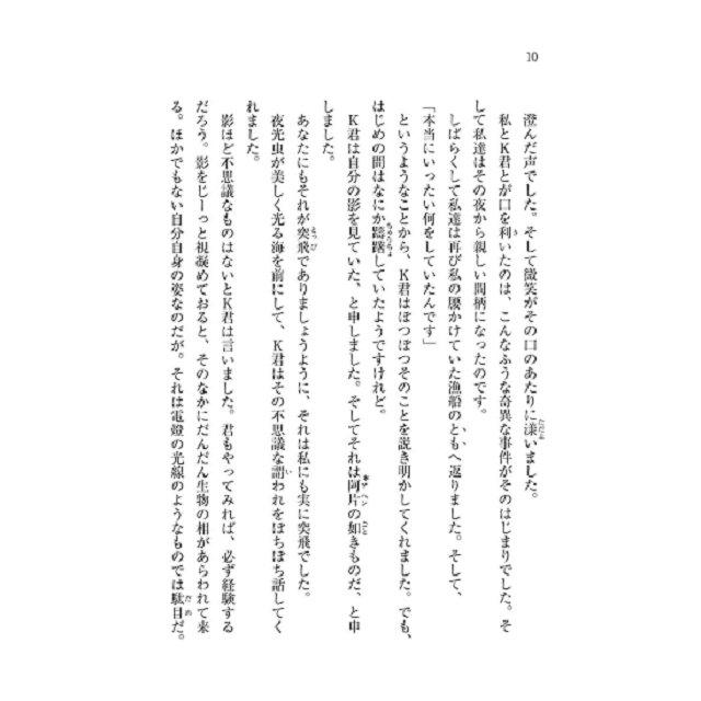 梶井基次郎小說-K之昇天 / 檸檬 文庫版附櫻井孝宏朗讀CD 3