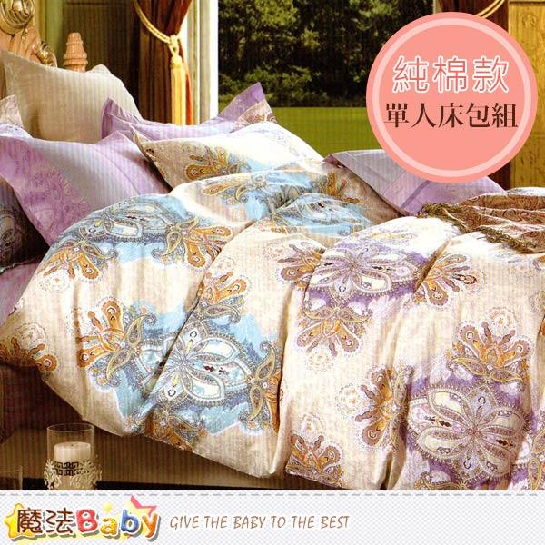 純棉3.5x6.2尺單人枕套床包組 魔法Baby~w03043