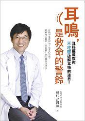 耳鳴,是救命的警鈴:剛剛好的耳鳴,是你最忠實的健康守護者!台灣耳科權威教你不吃藥破解耳鳴的迷思!