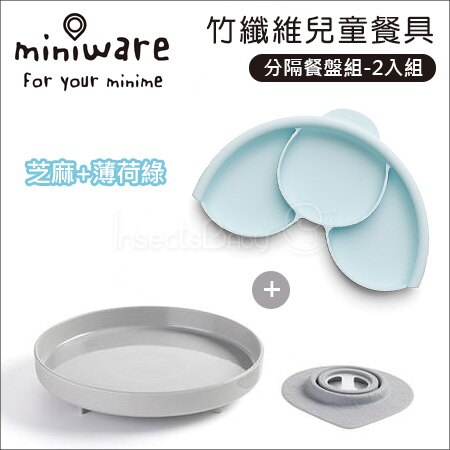 ✿蟲寶寶✿【美國miniware】100%天然竹纖維 台灣製 兒童餐具 麵包盤+分隔盤組 芝麻薄荷綠