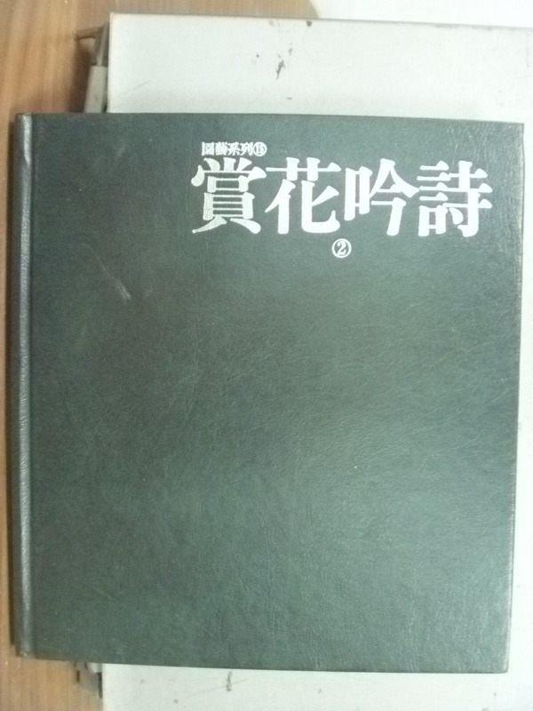 【書寶二手書T8/園藝_HEX】賞花吟詩_民84_原價350