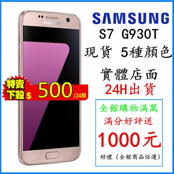 【保固1年 保固期內直接換新品】保固1年 三星Galaxy S7 32G 霓光粉 5.1吋 安卓7.0 手機界 24期0利率 送千元好禮