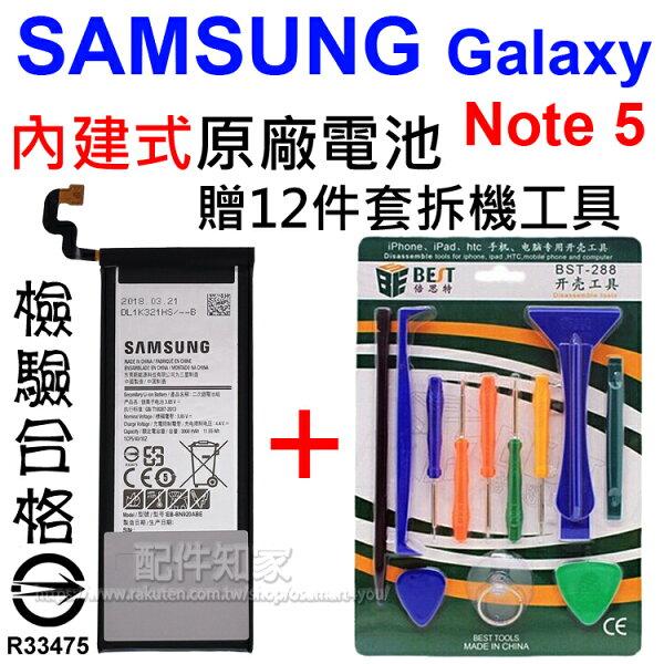 【贈12件套拆機工具】三星SAMSUNGGalaxyNote5N920N9208需拆解手機內建式原廠電池BN920ABE3000mAh-ZY