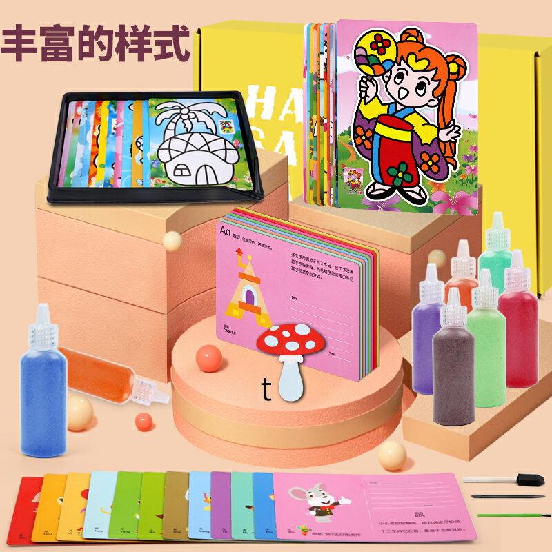 沙畫 兒童沙畫套裝兒童園女孩寶寶手工diy製作益智100張紙無毒彩沙玩具『XY18984』