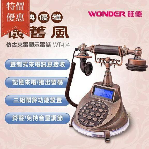 【尋寶趣】WONDER旺德 仿古來電顯示電話機 復古 電話 聽筒 家用電話 雙制式來電顯示 LCD顯示 WT-04