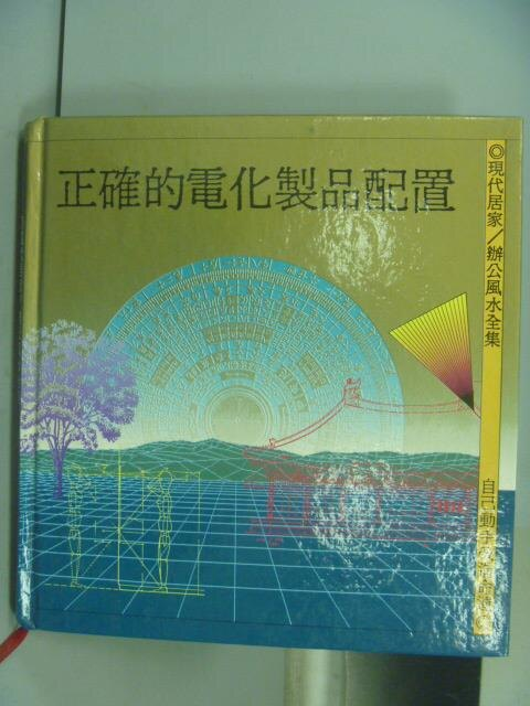 ~書寶 書T2/命理_NAH~正確的電化製品配置_ 居家辦公風水全集